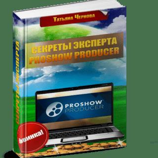 книга по слайд-шоу Proshow producer