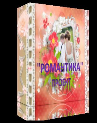 «Романтика» Проект для Proshow Produser 5