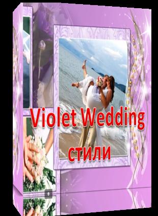 «Violet Wedding». Стили для Proshow Produser 5