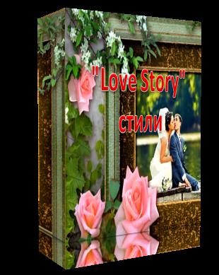 «Love Story». Комплект стилей для Proshow Produser 5