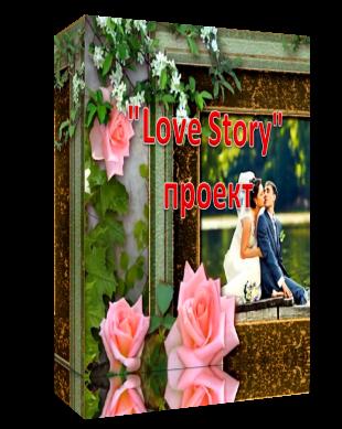 «Love Story» Готовый проект для Proshow Produсer