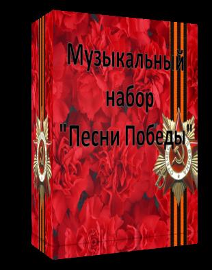 Музыкальный набор «Песни Победы»
