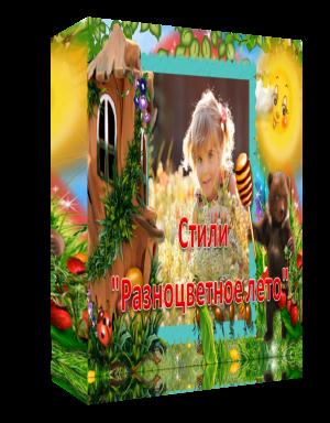 «Разноцветное лето» Стили для Proshow Produсer