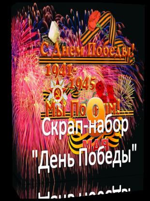 Скрап-набор «День Победы!»