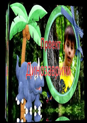 «Динозаврики» Готовый проект для Proshow Produser
