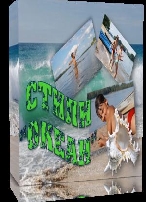 «Океан» Комплект эксклюзивных стилей Proshow Produser 5
