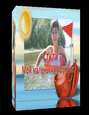 «Мой маленький морячок» Комплект стилей для Proshow Produser