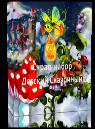 Детский скрап-набор «Лесные истории» Очень красивый