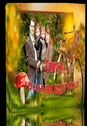 """""""Осенняя прогулка"""" Стили для Proshow Produser 5 - 6"""