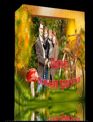 «Осенняя прогулка» Готовый проект для Proshow Produser 5 -6