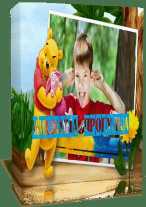 """""""Мишкина прогулка"""" Готовый проект для Proshow Produсer  ( Винни-пух )"""