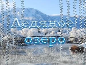 Ледяное озеро. Зимний проект для Proshow Producer