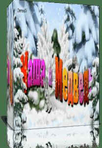 Маша и Медведь поздравляют с Новым Годом! Проект для Proshow Producer