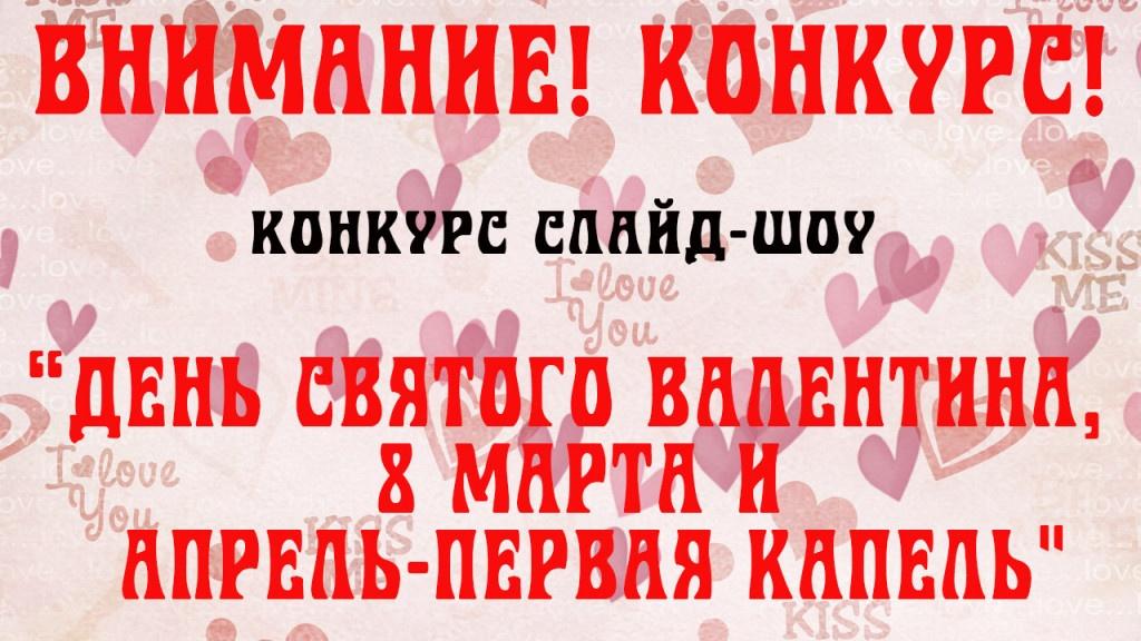 Конкурс слайд-шоу «День Святого Валентина , 8 марта и Апрель-первая капель». 2016 ГОД