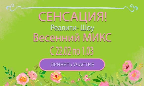 Реалити-Шоу «Весенний Микс»!!!
