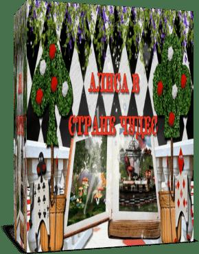 Алиса в стране чудес. Проект для Proshow Producer