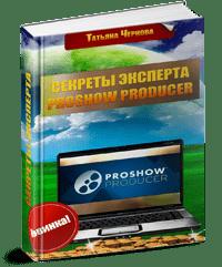 Секреты Эксперта Proshow Producer