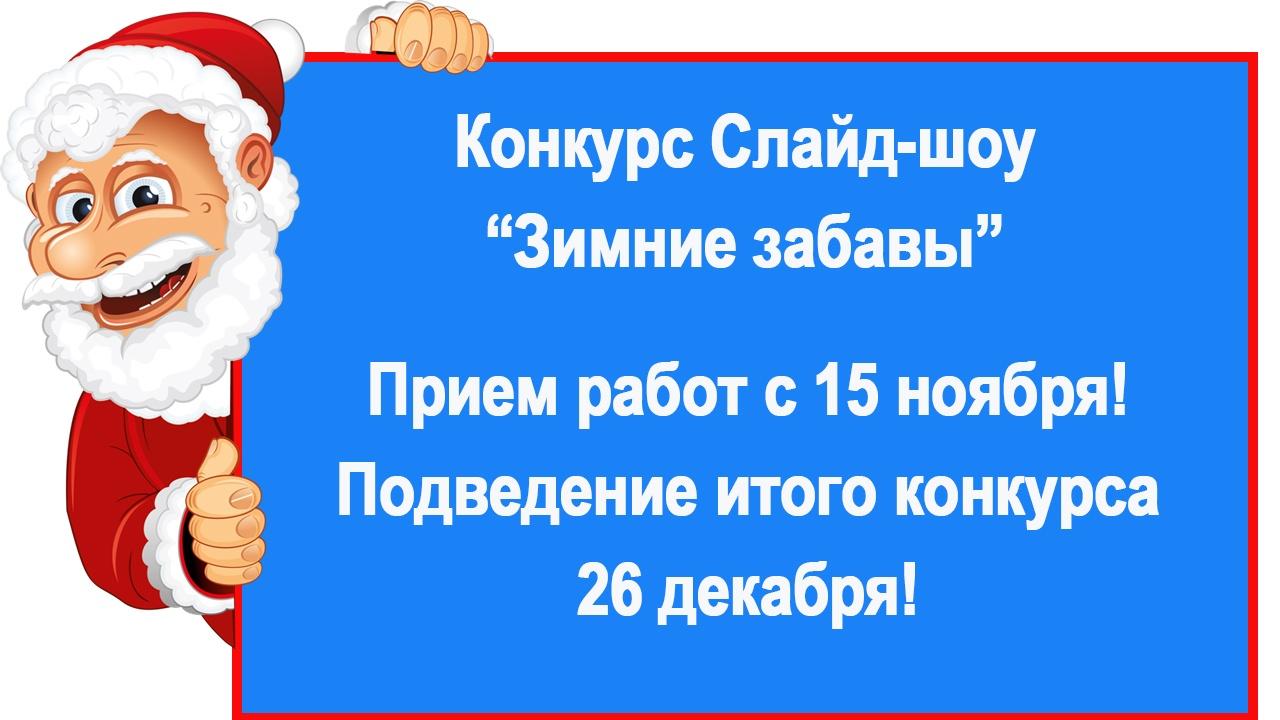 """Конкурс слайд-шоу """"Зимние забавы"""""""