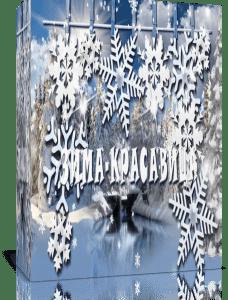 Зима-красавица. Проект для Proshow Producer