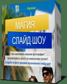 МАГИЯ СЛАЙД-ШОУ