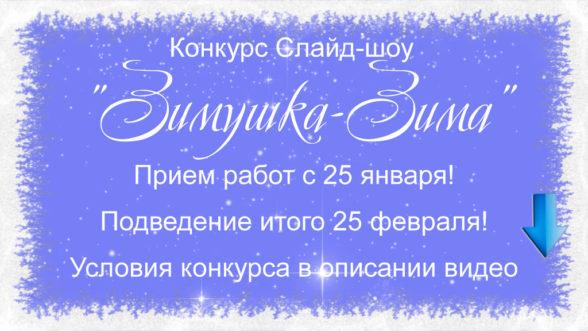Конкурс слайд-шоу «Зимушка-зима»