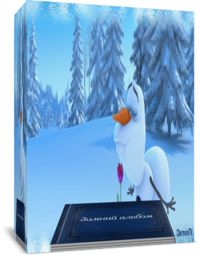 """Холодное сердце"" Книжка-раскладушка. Проект для Proshow Producer"