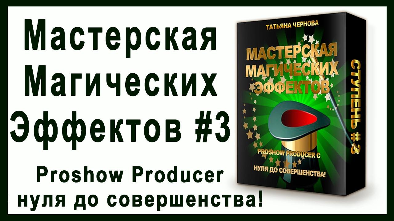 Мастерская Магических Эффектов #3
