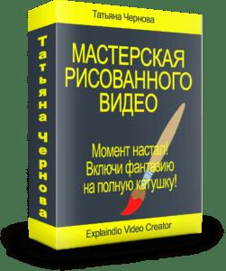 «Мастерская Рисованного Видео» Explaindio Video Creator
