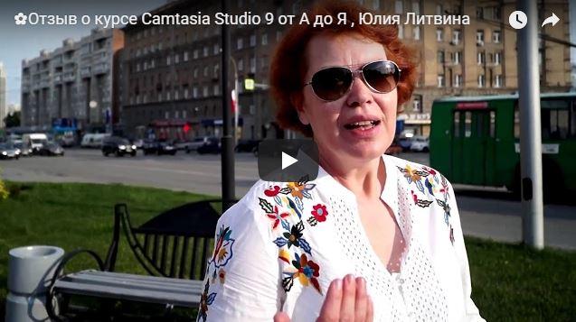 Отзывы о курсах Татьяны Черновой