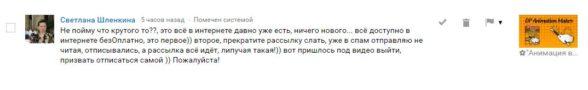 Реальные отзывы о курсах Татьяны Черновой