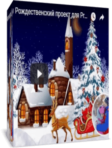 Поздравительный Рождественский проект для Proshow Producer