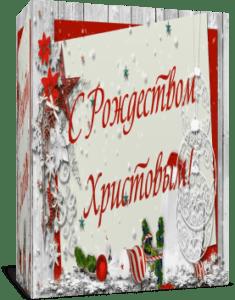 Поздравление с Рождеством. Проект для Proshow Producer