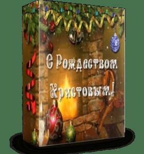 С Рождеством Христовым! Проект для Proshow Producer