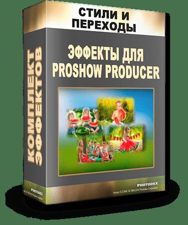 619 стилей и переходов для Proshow Producer в подарок