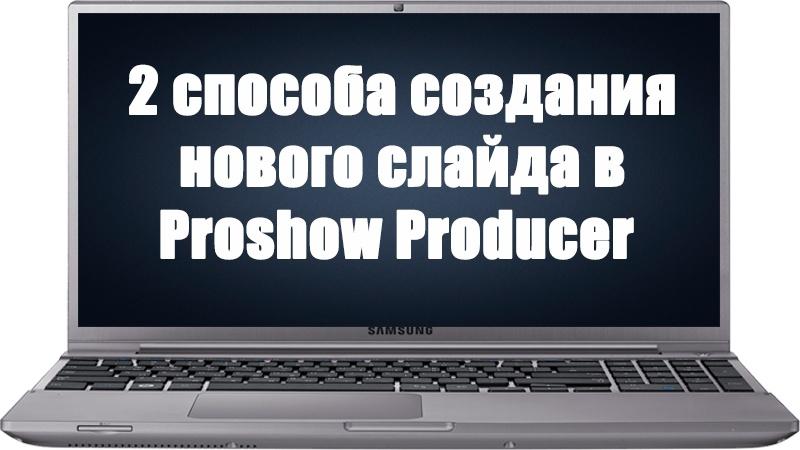 2 способа создать пустой новый слайд в Proshow Producer