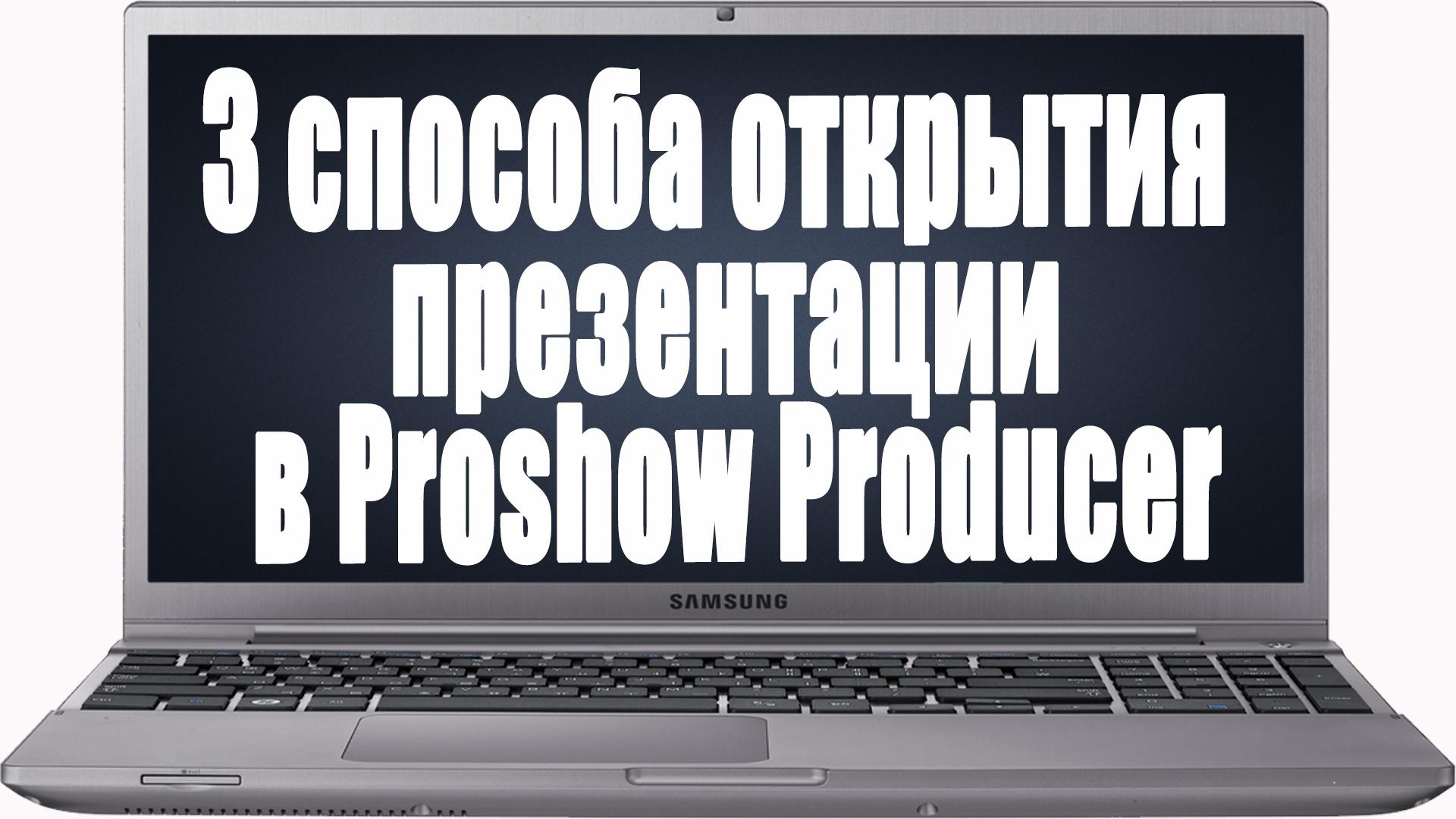 3 способа открытия презентации в Proshow Producer