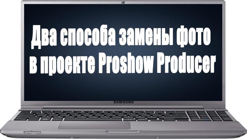 Два способа замены фото в проекте Proshow Producer