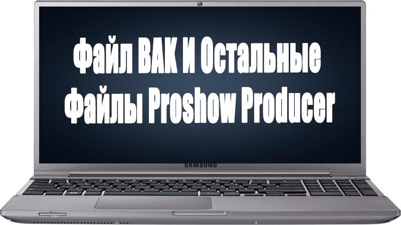 Файл BAK И Остальные Файлы Proshow Producer