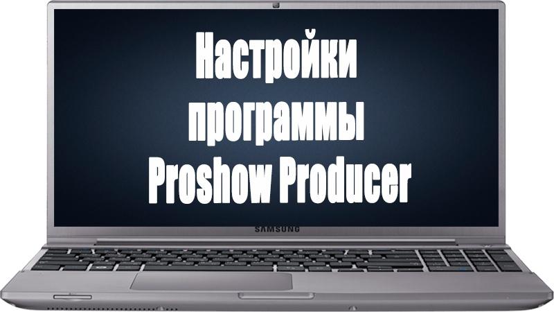 Настройки программы Proshow Producer