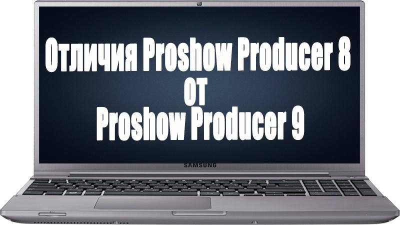 Отличия Proshow Producer 8 от  Proshow Producer 9