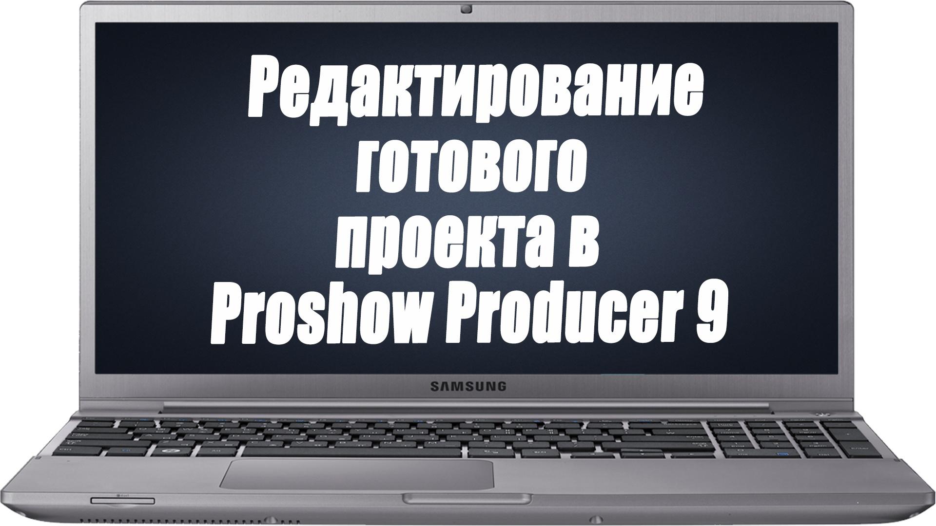 Редактирование готового проекта Proshow Producer