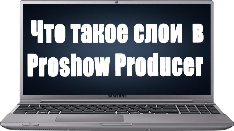 Что такое слои в Proshow Producer. Какие слои бывают