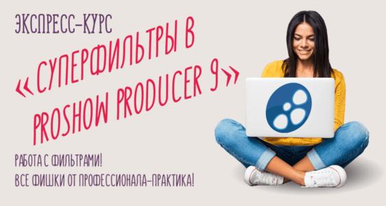 Суперфильтры в Proshow Producer 9