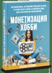 Как зарабатывать от 50 000 рублей в месяц на слайд-шоу. Монетизация хобби