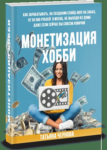 Как зарабатывать от 50 000 рублей в месяц на создании слайд-шоу. Монетизация хобби
