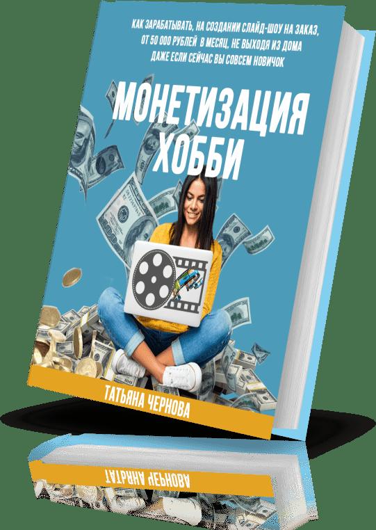 """""""Монетизация хобби. Как зарабатывать от 50 000 рублей в месяц, даже если вы совсем новичок"""""""
