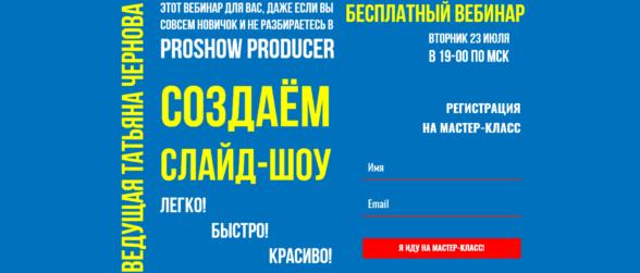 Мастер-класс «Создаём слайд-шоу». Ведущая Татьяна Чернова