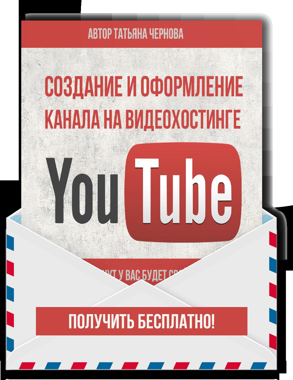 создание канала на youtube за 25 минут