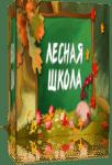 лесная школа. переходы для Proshow Producer/ автор татьяна чернова