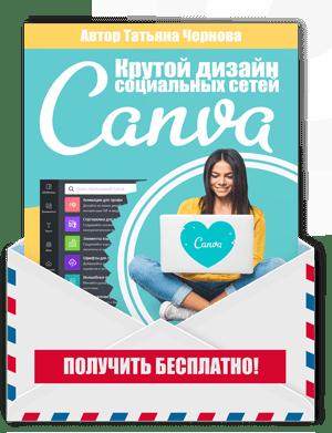 крутой дизайн социальных сетей в сервисе canva